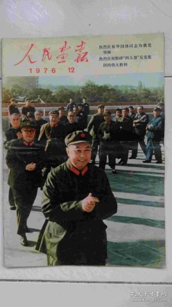 人民畫報1976.12