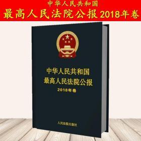 现货2019新书 中华人民共和国最高人民法院公报2018年卷 2018公报合订本 公报汇编 人民法院出版社 9787510925085