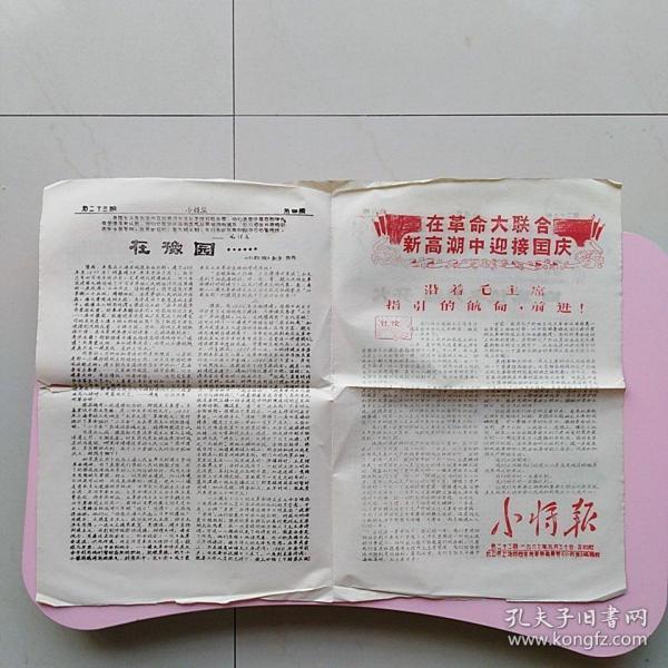 文革套紅油印報第23期(稀)