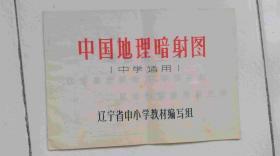 中國地理暗射圖