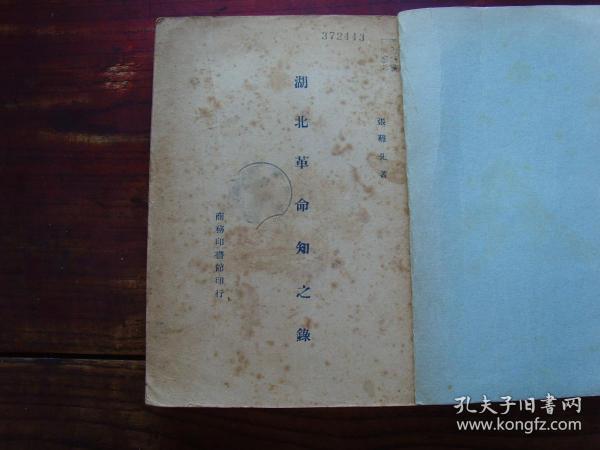 民國辛亥史料《湖北革命知之錄》  1946年上海商務印書館初版