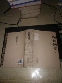 四世同堂/北京十月文藝出版社(32開硬精裝2017年2版30?。?></a></p>                 <p class=