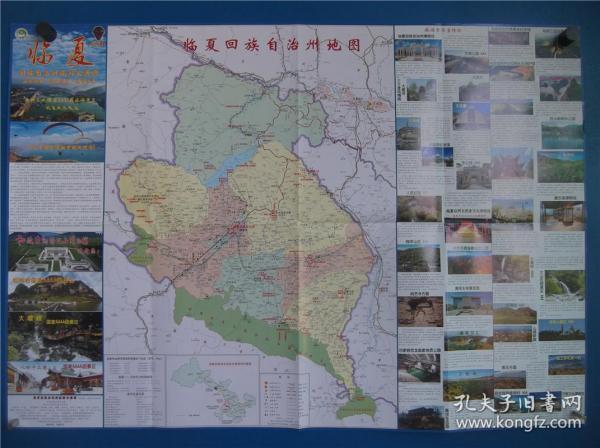 臨夏回族自治州旅游交通圖   區域圖   七縣一市城區圖   對開地圖