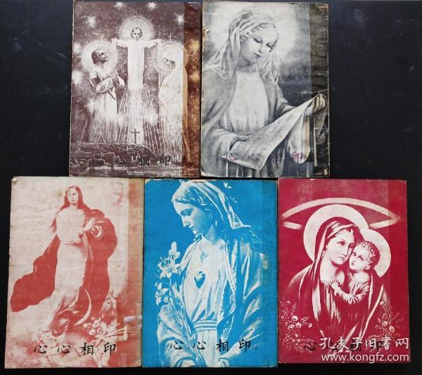 耶穌會司鐸馬俊聲著《心心相印》一套五冊圣母瑪利亞敬禮書籍
