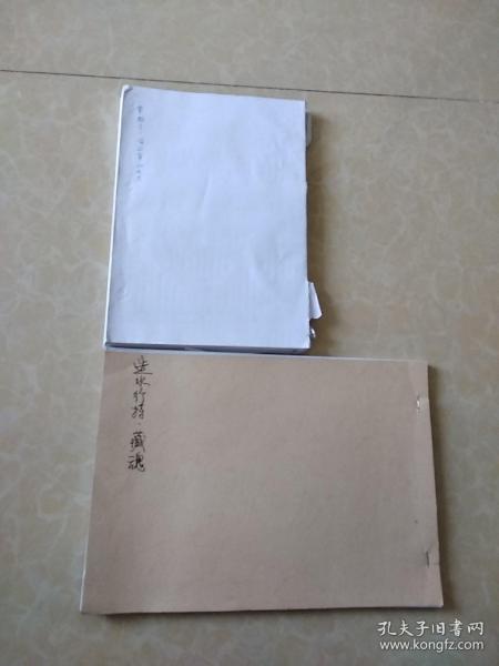 符法兩冊,復印件