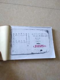 地理風水算卦一冊,復印件