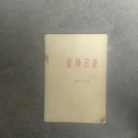 60年代舊書,雷鋒日記