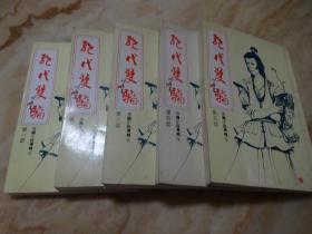 絕代雙驕 古龍全1-5冊 1977年初版