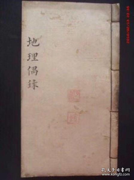 《地理偶錄》手抄本復印本,張九儀嫡傳弟子程宗良手抄本