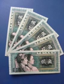 第四套人民幣兩角五連號,第四套人民幣2角五連號,1980年2角5連號,8002標五。