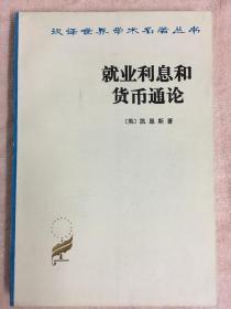 汉译世界学术名著丛书:就业利息和货币通论
