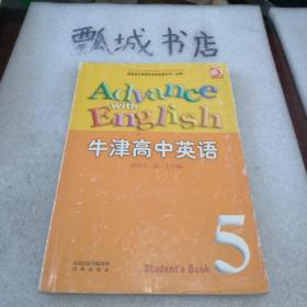 牛津高中英语模块五