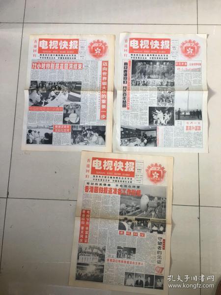 中國中央電視臺電視快報,香港回歸。