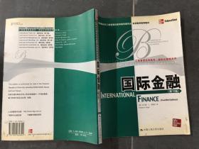 工商管理·国际化管理·教育部高校工商管理类教学指导委员会双语教学推荐教材:国际金融(第12版)