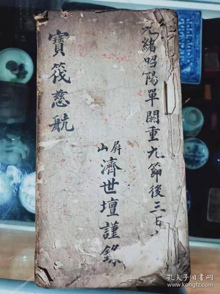 浦江屏山濟世壇 南通翰墨林印書局修改 寶卷稿本  寶茷慈航