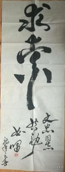 曲嘯書法中國四大演講家之一    主要從事心理學研究,注重對青年進行理想教育。著有《理想·信念·追求》、《理想與情操》、《罪犯心理學》等,合著《青少年犯罪心理學》 尺寸137x52