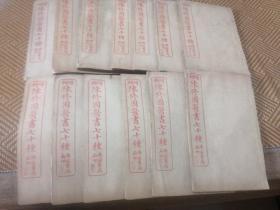 陳修園先生醫書七十種、13冊合售