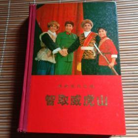 革命現代京劇: 智取威虎山 布脊精裝(1971年1版1印)彩色插圖 見描述(4-3)