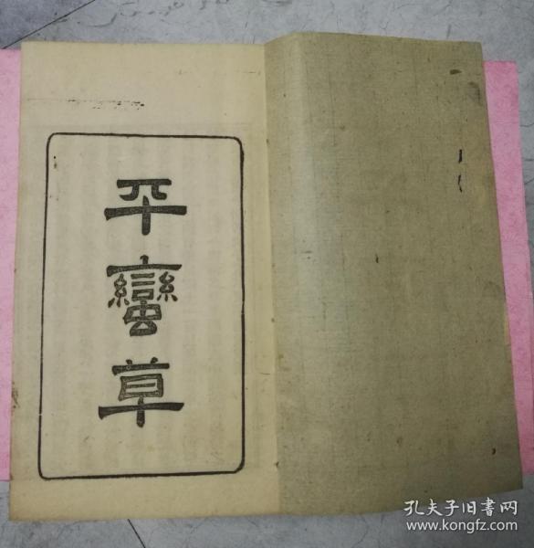 皇清 光绪 庚子年(1900年)   孟秋义和团农民运动纪实 《平蛮草》   一册全  ,   东湖饶氏古懽斋刊本。