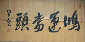 星云法師書法現任國際佛光會世界總會會長南京大學中華文化研究院名譽院長等職 佛光山開山宗長 世界華人大獎終身成就獎 年泰國佛教最佳貢獻獎 十大杰出教育事業家尺寸100x50