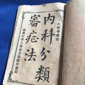 罕見民國醫學書籍【丁氏醫學叢書/(內科分類審癥法)】一冊全