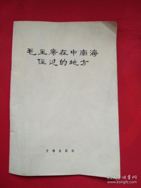 毛主席在中南海住過的地方