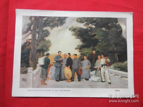 毛澤東同志在全國農民運動講習所【油畫】。宣傳畫。【16】開