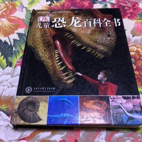 兒童恐龍百科全書