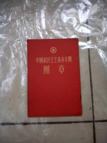 中國新民主主義青年團團章(館藏)