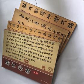 中國書法經典精選