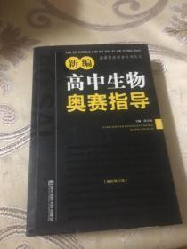新課程新奧賽系列叢書:新編高中生物奧賽指導(最新修訂版)