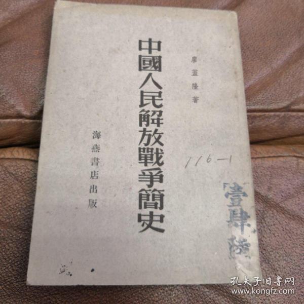 中國人民解放戰爭簡史