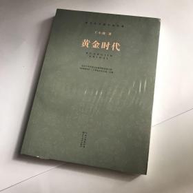 黃金時代(現當代長篇小說經典系列)