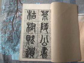 譚延闿大楷枯樹賦( 民國三十年線裝)(譚延闿,譚祖安,精心杰作)
