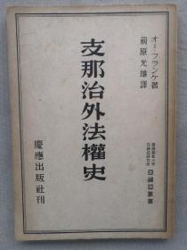 【孔網稀見】  1944年 限量2000部初版 O.Franke著 前原光雄譯《中國治外法權史》一冊全!治外法權:一國國民在外國境內不受所在國管轄,如同處于所在國領土以外一樣