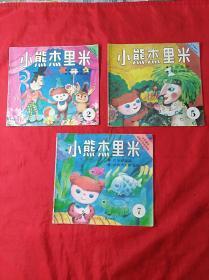 小熊杰里米(2、5、7)三本合售(24開彩圖)