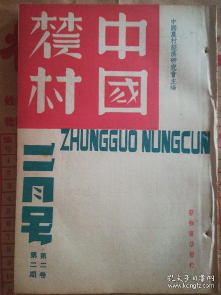 《中國農村》鄱陽縣的農民,鄉村改進的理論和實踐,怎樣領導農民參加救亡運動,救國運動中的鄉村工作的青年,內頁有8頁撕裂,見最后三張圖
