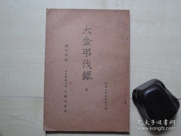 民國文殿閣書莊32開:大金弔伐錄