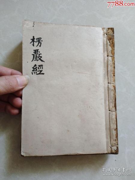民國石印。楞嚴經10卷全一本