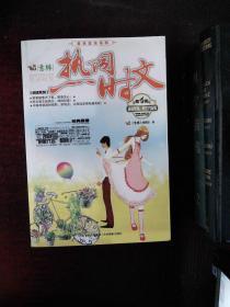 意林炫读系列·热词时文(第4辑):道德聚焦,新生代反思