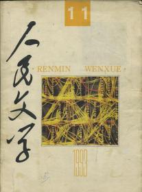 人民文學 1993.11期