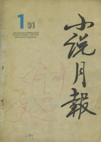 小說月報 1991.1