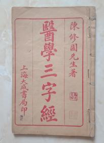 中國中醫藥治療系列叢書------民國醫書------《醫學三字經》------一冊全4卷----虒人榮譽珍藏
