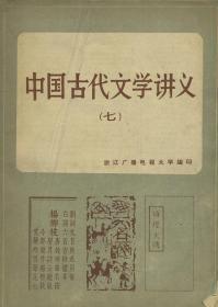 中國古代文學講義 七