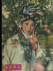 武林 1980.4