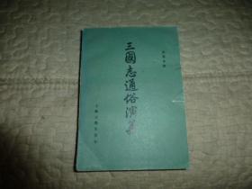 三國志通俗演義(下冊)