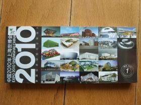 2010上海世博會明信片