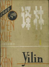外國文學季刊 譯林 1982.1