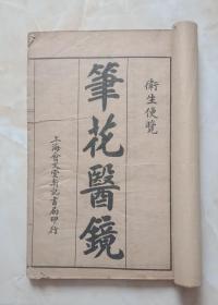 中國中醫藥治療系列叢書------民國醫書-----衛生便覽-----《筆花醫鏡》------一冊全4卷----虒人榮譽珍藏