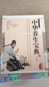 中華養生寶典